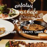 entotsu-menu-top