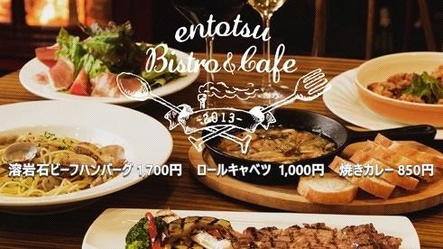 entotsu Bistro&Cafe