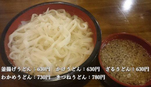麺喜 やしま 円山町店