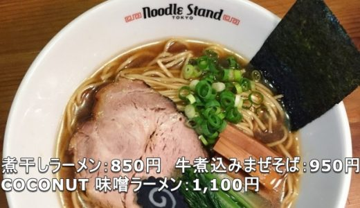 Noodle Stand Tokyo(ヌードルスタンドトーキョー)