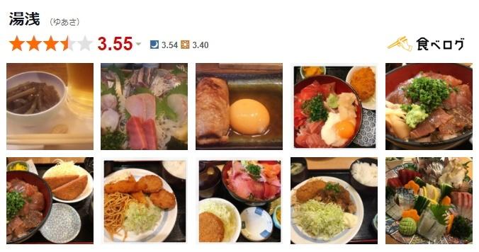 食べログPC画像